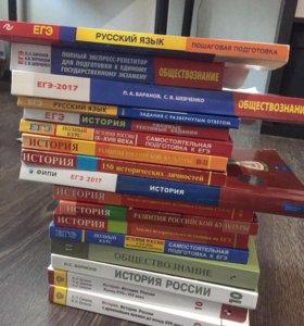 Учебники по ЕГЭ