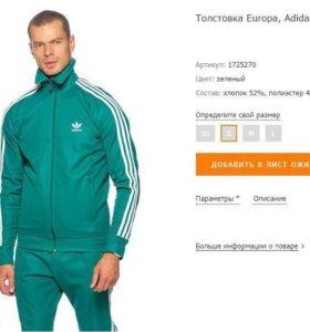 Костюм Europa, Adidas