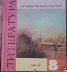 Учебник 8 класс, литература