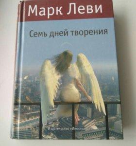 """М. Леви """"семь дней творения"""""""
