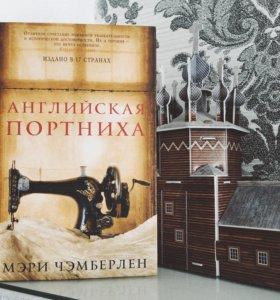 Книга Английская портниха