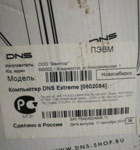 DNS Extreme