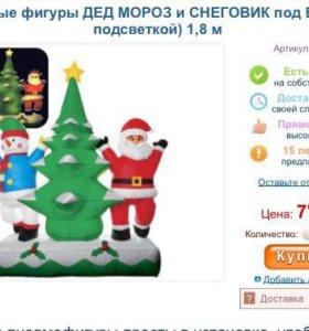 Надувная фигура Дед Мороз и снеговик под елкой.