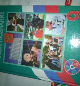 учебник по обществознанию 9кл