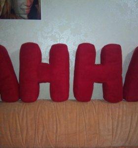 Объёмные подушки буквы