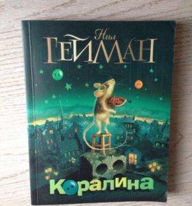 """Книга """"Коралина"""""""