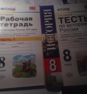 История России, 8 класс, Симонов