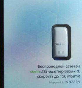 Беспроводной сетевой USB- адаптер