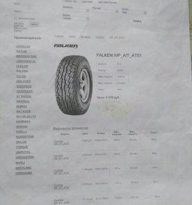 Продам 4 шины