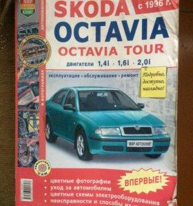 Книга по ремонту автомобиля