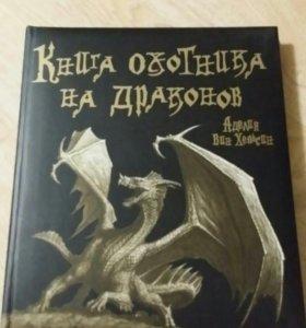 Книга охотника на дракона.