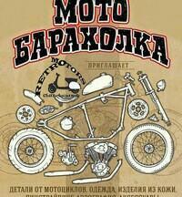 Запчасти на все отечественные мотоциклы