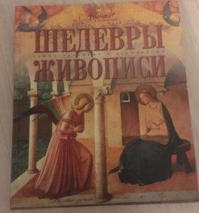 Шедевры живописи книга