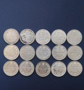 10 копеек 1899-1916 гг погодовка серебра