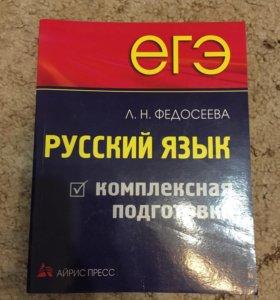 Русский язык егэ Федосеева