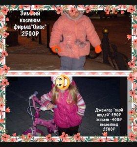 Зимние комбинизоны и другая одежда