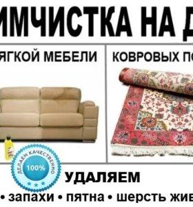 Химчистка диванов, матрасов, ковров, колясок и др
