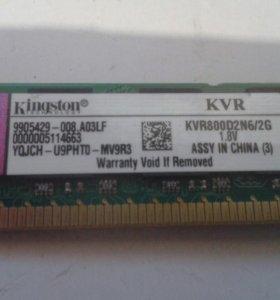 Память 2 гига,DDR2,800 МГц