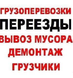 Услуги грузчиков от компании грузэкспресс