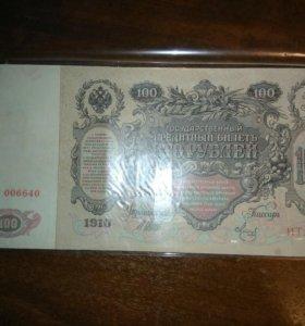 100 рублей 1910 года, купюра Николая II.