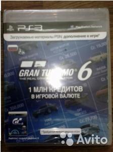 Дополнение к игре Grand Turismo 6 PS3 1 млн Кредит