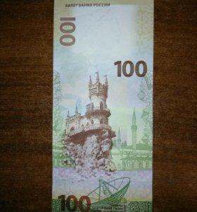 Купюра 100 рублей 2015 года.
