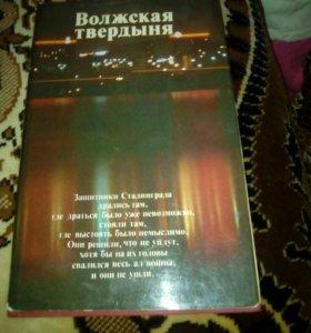 """Книга """"Волжская твердыня"""""""