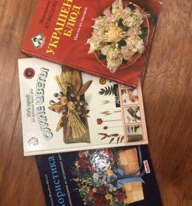 Книги по флористике