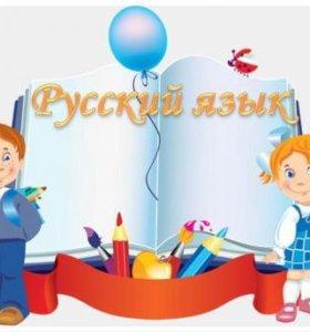 Репетитор по русскому и литературе (4-6 кл)