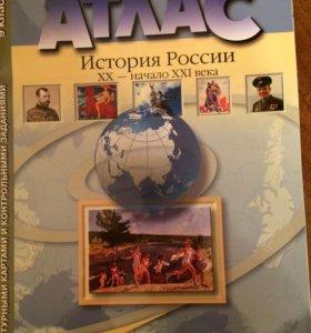 Атлас по истории для 9 класса с контурными картами