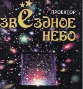 Проектор звёздное небо- Стар Мастер