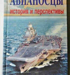 книга Авианосцы: история и перспективы, 2004