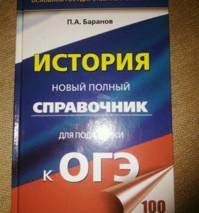 Справочник ОГЭ по истории