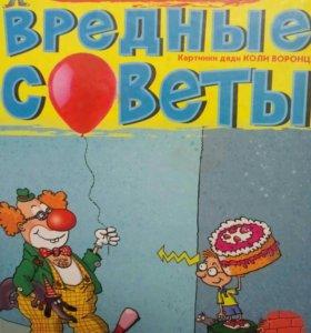 """Книга """"Вредные советы"""" Г. Остер"""