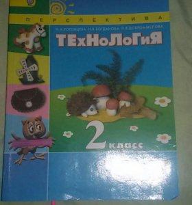 Учебник технологии 2 класс