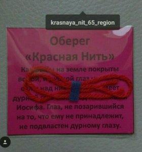 """Оберег """"Красная Нить"""""""