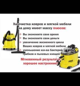 Химчистка мебели и ковровых покрытий у вас дома