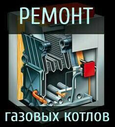 Ремонт газовых котлов всех марок