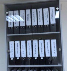 Папки (регистратор)
