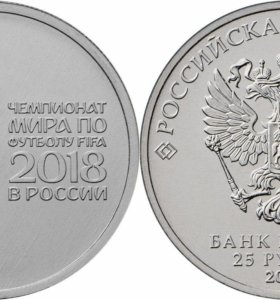25 рублей ФИФА 2018 2 выпуск