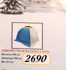 Одноместная палатка (Медведь ) 4 луча