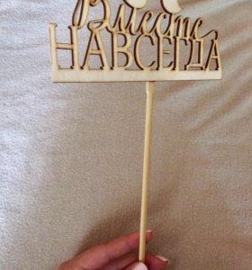 Деревянная табличка для фотосессии, украшения