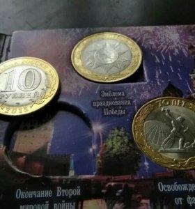 Юбилейные монеты 70 лет победы