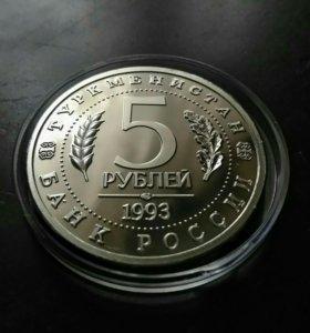 Юбилейная монета 5 рублей 1993 года Мерв