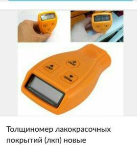 Толщиномер ЛКП , Новые