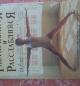 Книга для здоровья