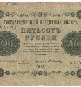 Купюра 1918г