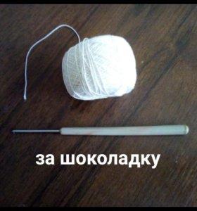 Крючок и нитки