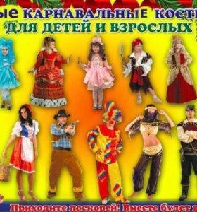 Любые карнавальные костюмы