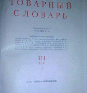 Товарный словарь 1957год 5томов.